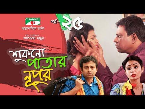 Shukno Patar Nupur | Episode 25 | Drama Serial | Mosharraf Karim | Urmila | Mondira | Channel i TV
