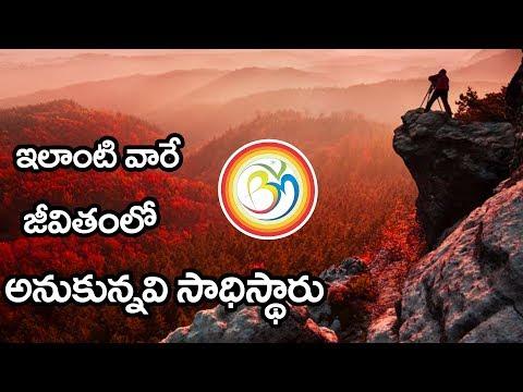 జీవితంలో అనుకున్నవి సాధించండి || Motivational videos in Telugu by Bvm creations