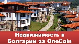 Недвижимость в Болгарии за криптовалюту OneCoin. Видео от 11.06.2016