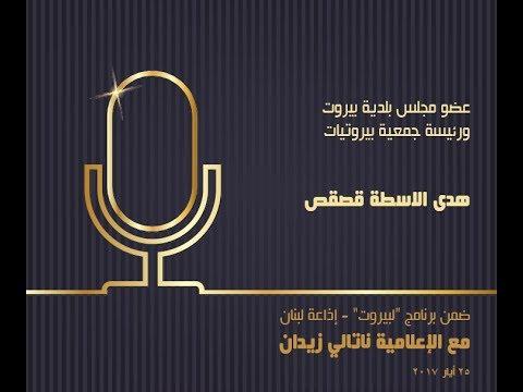 25-5-2017 - Interview / Li Beirut - Tarik Al Jdide