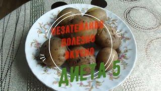 Гарнир. Отварные овощи. Панкреатит.Диета №5.