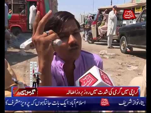 Met Office Warns of Heatwave in Karachi