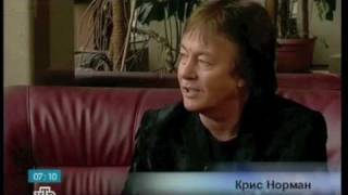 Интервью с Крисом Норманом (Interview with Chris Norman)