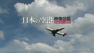 [DVD] Airports in Japan / 日本の空港 映像図鑑 ~新千歳・羽田・関西・那覇~