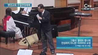 명성교회 주일찬양예배 김삼환 목사  - 그들의 결의와 행사에 찬성하지 아니한 아리마대 요셉