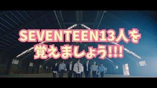 セブチのメンバーを覚えよう〜HappyEnding編〜【SEVENTEEN】