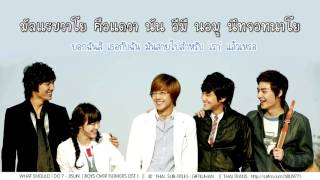 THAISUB  WHAT SHOULD I DO ? - JISUN BOYS OVER FLOWERS OST.