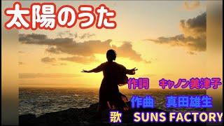 太陽のうた(和っしょるオリジナルソング)