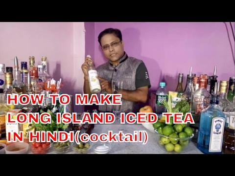 how to make long island ice tea in hindi