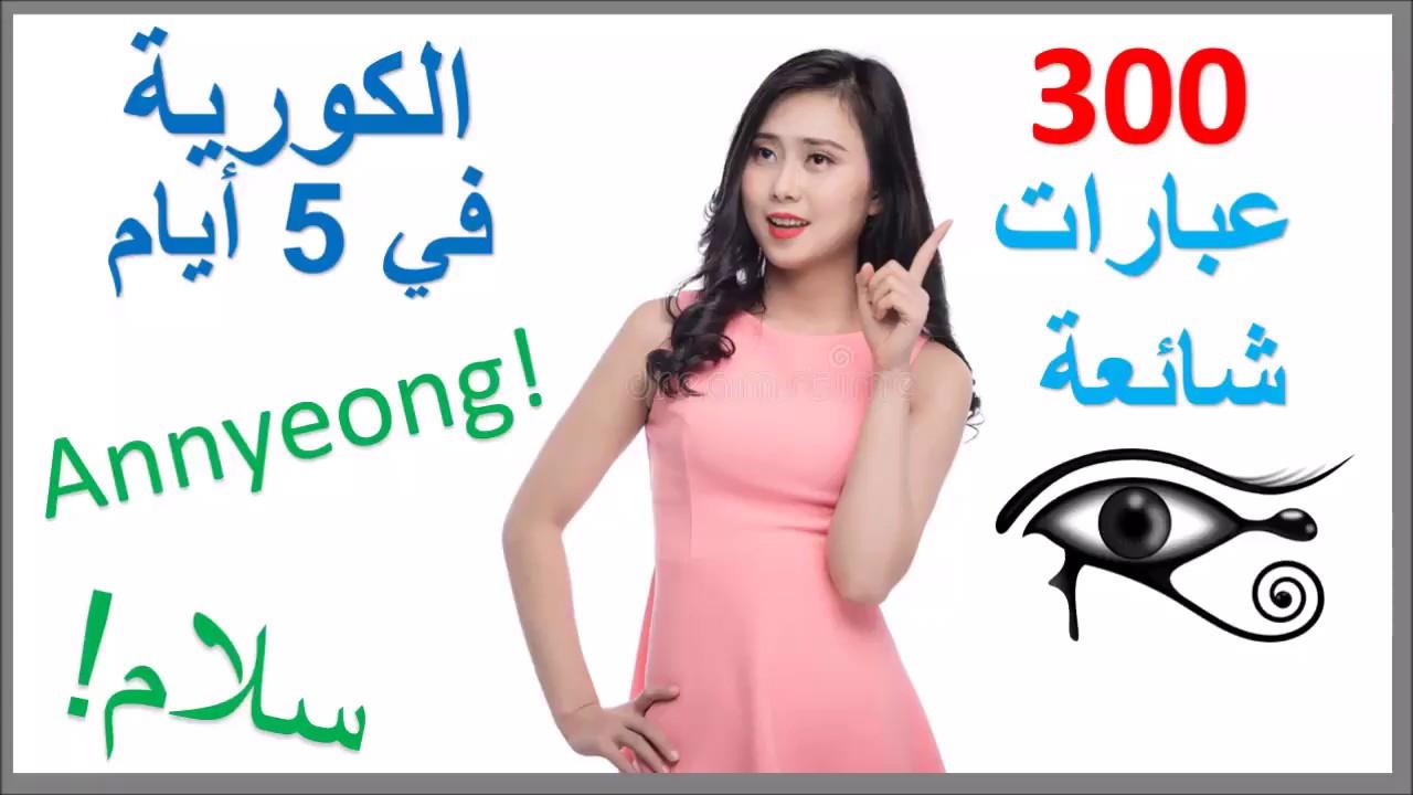 تعلم الكورية في 5 أيام - درس للمبتدئين