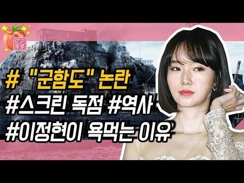 """현재 상영작 """"군함도"""" 논란들 총정리 + 배우 이정현이 욕먹는 이유"""