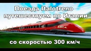Скоростные поезда в Италии ItaloTreno. Чем отличаются вагоны, как компостировать билеты?