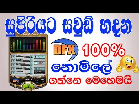 how to free download DFX Audio Enhancer| sinhala|