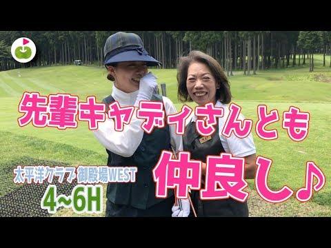 キャディーさんとのお話もゴルフの楽しみ【太平洋クラブ御殿場WEST H4-6】