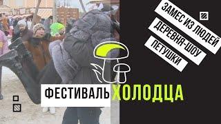 ТУПОЙ РЕПОРТАЖ -  ФЕСТИВАЛЬ ХОЛОДЦА
