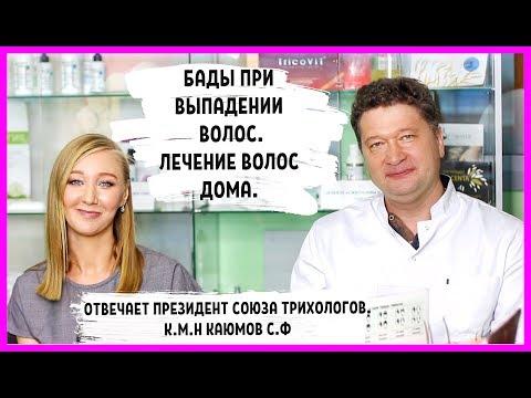 БАДы при выпадении волос. Лечение волос дома. Отвечает президент союза трихологов, к.м.н Каюмов С.Ф.