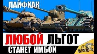 ЛАЙФХАК! ЛЮБОЙ ЛЬГОТНЫЙ ПРЕМ СТАНЕТ ИМБОЙ в World of Tanks!
