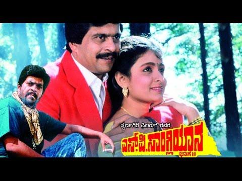 SP Sangliyana Part-2 (1990) | Feat.Shankarnag, Bhavya | Full Kannada Movie