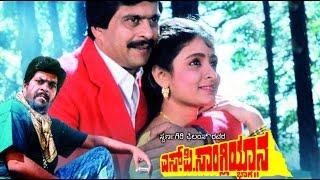 Repeat youtube video SP Sangliyana Part-2 (1990) | Feat.Shankarnag, Bhavya | Full Kannada Movie