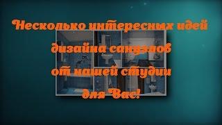 Дизайн санузлов в Кирове(Дизайн санузлов в Кирове https://youtu.be/2vdxr792Qyw Еще несколько идей в дизайне ванных комнат и санузлов от нашей..., 2016-08-11T14:51:41.000Z)