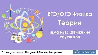 ЕГЭ 2019 по физике. Теория #13. Движение спутников