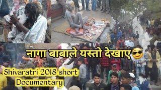 MAHA SHIVARATRI 2018 | Maha Shivaratri In Nepal