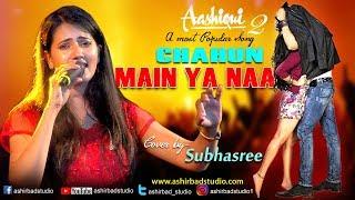Gambar cover Chahun Main Ya Naa - Aashiqui 2 | Arijit Singh,Palak Muchhal | Live Singing by Subhasree Debnath