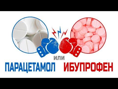 Парацетамол или ибупрофен? Что выбрать?