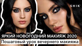 Яркий новогодний макияж 2020 Пошаговый урок вечернего макияжа SHIK