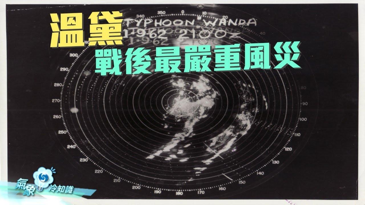 溫黛 - 戰後最嚴重風災 - YouTube