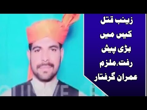 Main accused in Zainab Murder case arrested | 24 News HD
