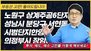 [한정훈 부동산 전화상담☎️] 노원구 상계주공6단지 ㅣ…