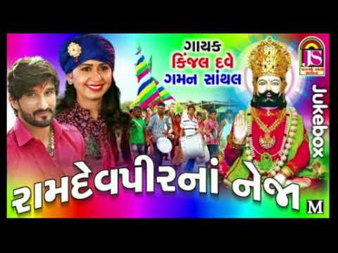 Kinjal Dave Gaman Santhal | Ramapir Na Neja  New Song 2017