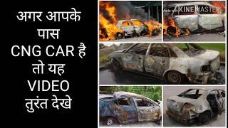 lovato tomasetto cng kit installation in car//क्या गाड़ी में CNG लगवाना खतरनाक है!!