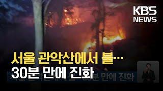 서울 관악산에서 불, 30분 만에 진화 / KBS 20…