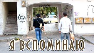 О. МОЗАРСКИЙ, А. БЕЛКИН - Я вспоминаю