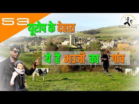 कैसा है आपकी भाभी योशीन का गाँव | Europe Village Life | papa on duty | Rutger kumar