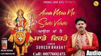 Suresh Bhagat Pathankot fhullan wali varkha Kara new song ( Bhagati Song- 2018 )