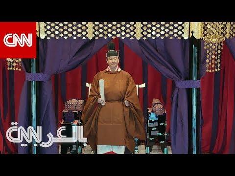 مراسم تنصيب إمبراطور اليابان الجديد  - نشر قبل 21 دقيقة