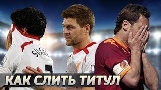видео: Топ-10 чемпионских титулов, УПУЩЕННЫХ НА ФИНИШЕ