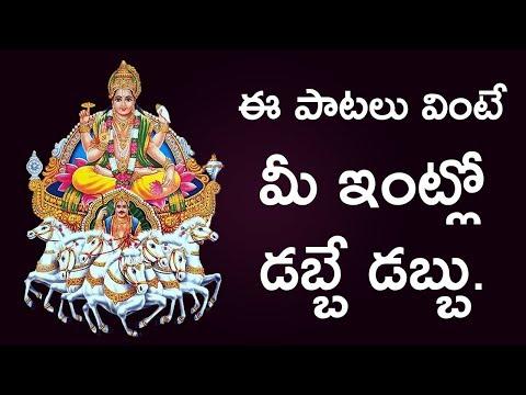 ఈ పాటను రోజు వింటే ఏ కష్టాలు మీ ధరిచేరవ్   LAKSHMI DEVI BHAKTHI SONGS -93 from YouTube · Duration:  1 hour 24 minutes 47 seconds