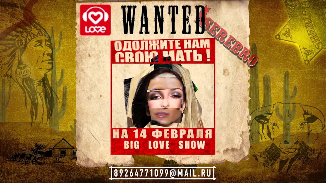 SEREBRO need your MAMAS! Big love show/ 14/02/2012