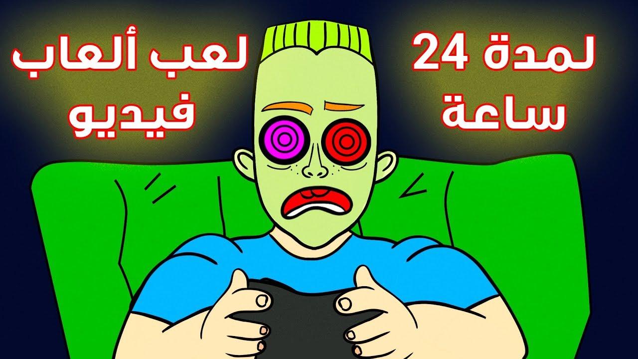 ما الذي سيحدث لو لعبت ألعاب فيديو لـ 24 ساعة؟