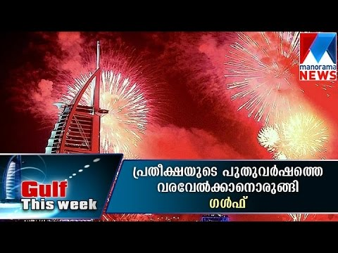 Gulf countries ready to welcome New Year | Gulf This Week | Manorama News