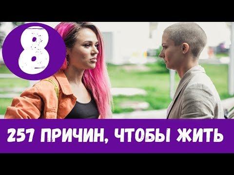 257 ПРИЧИН, ЧТОБЫ ЖИТЬ 8 СЕРИЯ (сериал, 2020) Анонс и Дата выхода