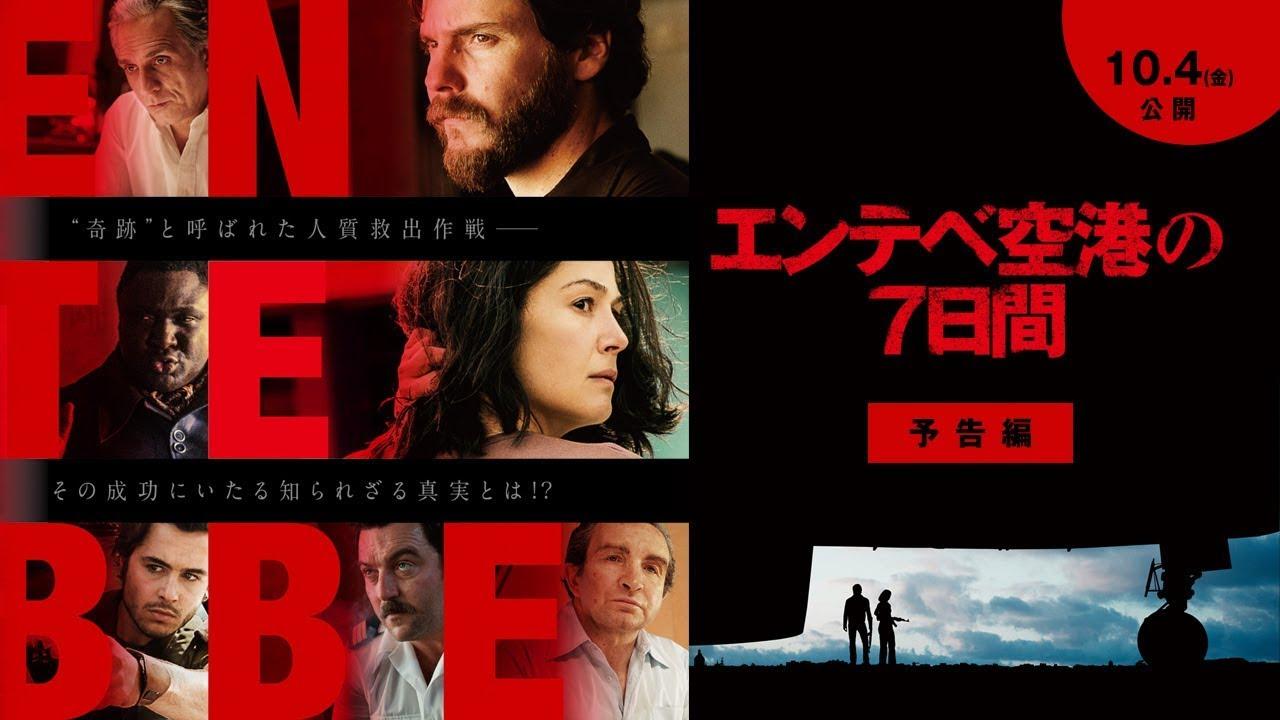 映画『エンテベ空港の7日間』10月4日(金)公開