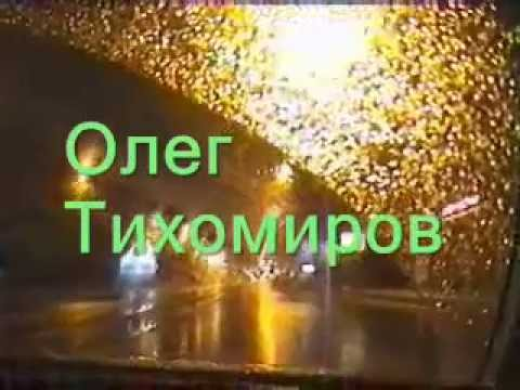 Олег Тихомиров - Луна