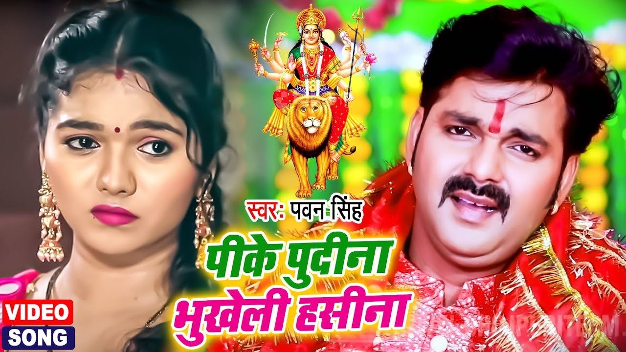 हो गया रिलीज़ - #Pawan Singh का धमाल मचा देने वाला पहला देवी गीत - पीके पुदीना भुखेली हसीना