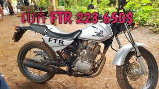 លក់ FTR 223/Motocross RA