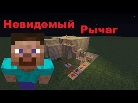 Вопрос: Как сделать рычаг в Minecraft?